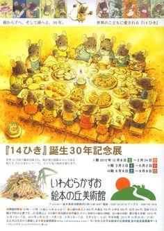   ehonnooka.comいわむらかずお 絵本の丘 美術館   絵本 自然 子ども をテーマに活動を続ける絵本美術館   栃木県那珂川町の馬頭エリアにある美術館です