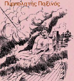 24 Μαΐου 1821. Ὁ Κυναίγειρος τοῦ '21 Γεώργιος Παξινός!