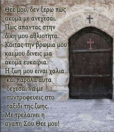 Son Of God, Jesus Christ, Faith, Messages, Quotes, Inspiration, Greek, Quotations, Biblical Inspiration