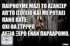 Best Quotes, Funny Quotes, Funny Greek, Funny Statuses, Magic Words, Greek Quotes, Just For Laughs, The Funny, Laughter