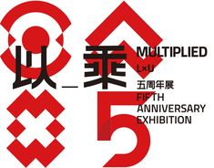 查看此 @Behance 项目: \u201cMULTIPLIED LxU Fifth Anniversary Exhibition\u201d https://www.behance.net/gallery/44993325/MULTIPLIED-LxU-Fifth-Anniversary-Exhibition