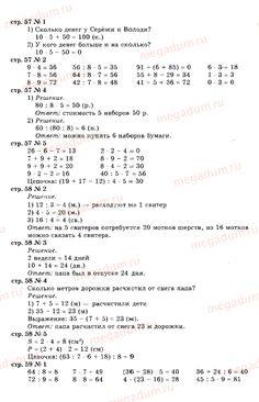 Ответы на странице 35 - Математика 3 класс Моро