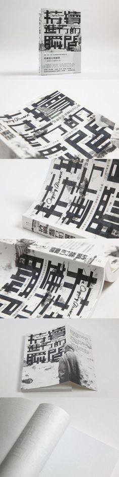 【好設計】傑夫.代爾《持續進行的瞬間》設計概念 http://okapi.books.com.tw/index.php/p3/p3_detail/sn/2369