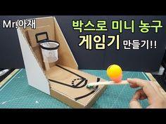 박스로 농구 게임기 만들기!! - YouTube Fun Activities For Kids, Games For Kids, Art For Kids, Cute Crafts, Diy And Crafts, Crafts For Kids, Handmade Crafts, Cardboard Toys, Paper Toys