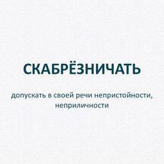 Словарный запас | ВКонтакте New Words, Vocabulary, Quotations, Lettering, Feelings, Quotes, Books, Calligraphy, Qoutes