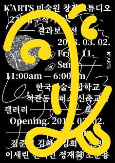 창작스튜디오 2기 입주작가 결과보고전, K'ARTS STUDIO 미술원, graphic design, 2018 : 파이카 pa-i-ka, lee su-hyang, ha ji-hoon
