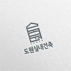 Design by creator870 / 전문적인 기업이미지의 로고디자인을 원했던 실내건축회사의 디자인 콘테스트 우승작입니다! #건축 #실내건축 #architecture #building #logo #logodesign #design #symbol #typography #color #icon #bi #ci #identity #로고 #로고디자인 #라우드소싱 #designportfolio Typography Logo, Logo Branding, Business Card Logo, Business Card Design, Korean Logo, Ci Design, Clinic Logo, Japanese Logo, Bussiness Card