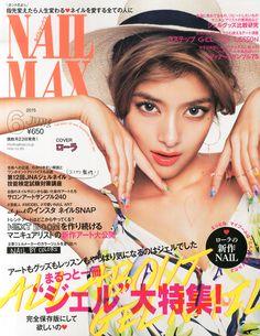 NAIL MAX (ネイル マックス) 2015年 06月号 [雑誌]【楽天ブックス】