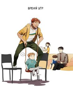 Yeong-gi would make an amazing dad! Comic Manga, Anime Manga, Anime Art, I Love Yoo Webtoon, Anime Faces Expressions, Memes, Webtoon Comics, Manhwa Manga, Art Reference