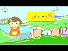 A short Arabic story that will help learners of Arabic identify vocabulary and very basic grammar (word order). Case markings are generally omitted to simpli. Spoken Arabic, Speak Arabic, Presentation Rubric, Learn Arabic Online, Basic Grammar, Arabic Phrases, Arabic Lessons, Arabic Language, Learning Arabic