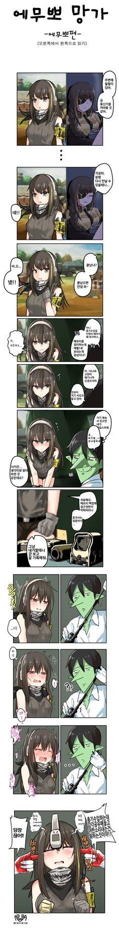 소녀전선 만화 - 에무뽀망가 1 ~ 2