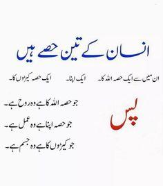 Very nice urdu poetry Islamic Quotes, Islamic Phrases, Islamic Teachings, Islamic Messages, Islamic Inspirational Quotes, Muslim Quotes, Islamic Dua, Imam Ali Quotes, Allah Quotes
