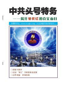 明慧期刊:中共头号特务 — 揭开曾庆红的真实面目