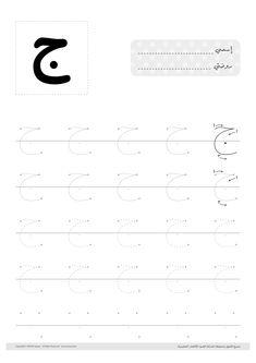 Shape Worksheets For Preschool, Alphabet Tracing Worksheets, Shapes Worksheets, Alphabet Coloring Pages, Reading Worksheets, Arabic Handwriting, Preschool Classroom Decor, Arabic Alphabet For Kids, Arabic Lessons
