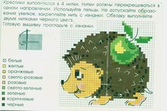 hedgehog cross stitch Cross Stitch Cards, Cross Stitch Embroidery, Cross Stitch Patterns, Cross Stitches, Hedgehog Cross Stitch, Cross Stitch Animals, Needlepoint, Hedgehogs, Halloween