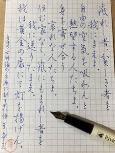Handwriting Samples, Calligraphy Handwriting, Japanese Phrases, Japanese Words, Japanese Handwriting, Cool Signatures, Japanese Language Learning, Handwritten Quotes, Hiragana