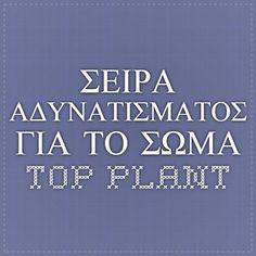 ΣΕΙΡΑ ΑΔΥΝΑΤΙΣΜΑΤΟΣ - ΓΙΑ ΤΟ ΣΩΜΑ - Top-Plant