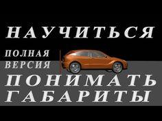 Понимать габариты автомобиля. Полная версия. - YouTube Helpful Hints, Audi, Train, Education, Learning, Vehicles, Youtube, Useful Tips, Educational Illustrations