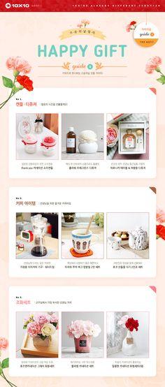 [텐바이텐]스승의 날 해피 기프트 가이드 | O! Shopping Smart - CJmall