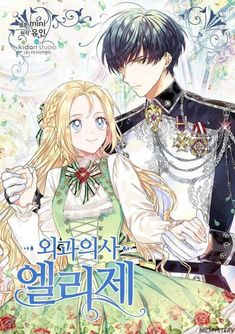 Doctor Elise ( Queen with a Scalpel ). Chapter Song Ji Hyeon is a surgeon, as well as a genius doctor appointed as the youngest lecturer at Seoul University. She carries memories of a previous life as Elise De Cl Manga Art, Manga Anime, Anime Art, Anime Couples Manga, Cute Anime Couples, Elise, Manga English, Familia Anime, Romantic Manga