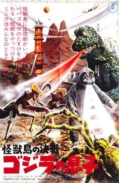 怪獣島の決戦 ゴジラの息子 / Son of Godzilla | 60 years worth of Toho Godzilla posters