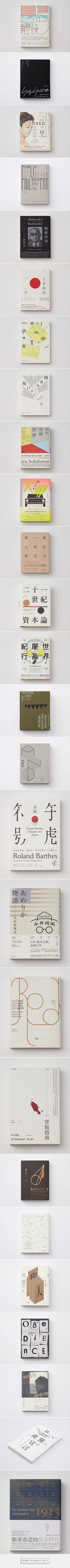 王志弘「書」寫下關於 2014 的精選「封」情 » ㄇㄞˋ點子靈感創意誌 - created via https://pinthemall.net