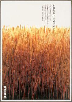 Japan Design, Ad Design, Layout Design, Leaflet Design, Ikko Tanaka, Food Poster Design, Advertising Archives, Design Typography, Japanese Graphic Design