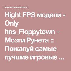 Hight FPS модели - Only hns_Floppytown - Мозги Рунета :: Пожалуй самые лучшие игровые сервера Counter-Strike 1.6, Counter-Strike Source, Half-Life, Team Fortress 2, GTA MTA, GTA SAMP, так же можно у нас скачать Counter-Strike! - страница 1 - Page 1