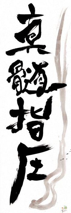 Shinzui Shiatsu Calligraphy