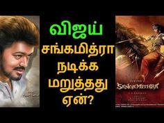 விஜய் சங்கமித்ரா நடிக்க மறுத்தது ஏன்? | Vijay Denied Sangamithra silly reason | Tamil cinema newsவிஜய் சங்கமித்ரா நடிக்க மறுத்தது ஏன்?,livetalkies Carefree by Kevin MacLeod is license... Check more at http://tamil.swengen.com/%e0%ae%b5%e0%ae%bf%e0%ae%9c%e0%ae%af%e0%af%8d-%e0%ae%9a%e0%ae%99%e0%af%8d%e0%ae%95%e0%ae%ae%e0%ae%bf%e0%ae%a4%e0%af%8d%e0%ae%b0%e0%ae%be-%e0%ae%a8%e0%ae%9f%e0%ae%bf%e0%ae%95%e0%af%8d%e0%ae%95/