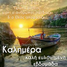 Good Morning Good Night, Greek Quotes, Sayings, Happy, Mondays, Moving Forward, Paracord, Amazing, Art