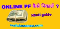 ONLINE PF KAISE NIKAALEN ? BEST GUIDE IN HINDI |