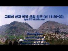 [신명기] 그리심 산과 에발 산의 선택 (신 11:26-32) by 뉴저지 Jesus Lover