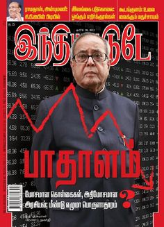 India Today Tamil Tamil Magazine - Buy, Subscribe, Download and Read India Today Tamil on your iPad, iPhone, iPod Touch, Android and on the web only through Magzter