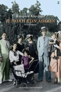 Η εικόνα της Βόρειας Ελλάδας με επίκεντρο την Θεσσαλονίκη τα χρόνια του 1940 μέσω μιας λιτής αφηγηματικής και περιγραφικής μαρτυρίας που πετυχαίνει να μεταγγίσει με τρόπο εξαίρετο τα αληθινά γεγονότα... καλύπτοντας το φάσμα μιας ήρεμης καθημερινότητας από την μια, και μιας σκληρής συνύπαρξης με την πείνα, την προδοσία και τον θάνατο από την άλλη.