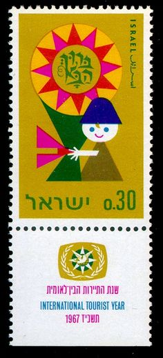 "Israel stamp: International Tourist Year ""Welcome to Israel"" Designed by A Kalderon 1968"