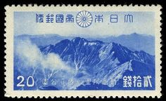 Stamp: View from Mount Niitaka (Japan) (National Park - Daiton & Niitaka-Arisan, Formose/Taiwa) Mi:JP Stamp Collecting, Geology, Postage Stamps, National Parks, Japanese, Volcanoes, Solitude, Collections, Nature