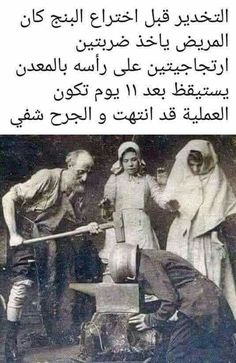 Baby Posters, Movie Posters, Jokes Quotes, Memes, Medical Sales, Photo Chat, Arabic Quotes, Old Photos, Aesthetic Wallpapers