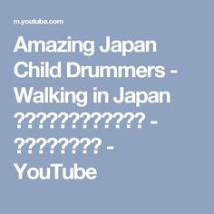 Amazing Japan Child Drummers - Walking in Japan 太鼓驚くべき日本の子ども - 日本のモンスター - YouTube