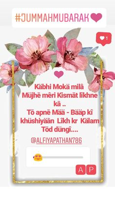 Jumma Mubarak Quotes, Captions, Allah, Jokes, Frame, Nature, Instagram, Picture Frame, Naturaleza