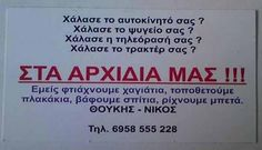 Χεχε πολύ σωστά Greek Memes, Greek Quotes, Stupid Funny Memes, Funny Texts, Funny Stuff, Funny Statuses, Just For Laughs, Wallpaper Quotes, Laugh Out Loud