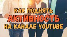 КАК ПОДНЯТЬ АКТИВНОСТЬ НА КАНАЛЕ. Продвижение видео через ВКонтакте. Как...