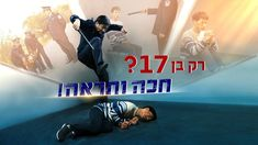 Hebrew Movie | 'רק בן 17? חכה ותראה!'