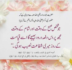 Islamic Messages, Islamic Quotes, Urdu Quotes, Qoutes, Allah Wallpaper, All About Islam, Hazrat Ali, Islamic Teachings, Prophet Muhammad
