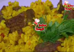 وصفة لحمة بالأرز الأصفر من برنامج على قد الايد حلقة اليوم (23-9-2015) (حلقة تجهيزات عيد الاضحى) ~ مطبخ أتوسه على قد الايد