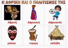African Art, Preschool Activities, Kids And Parenting, Geography, Kindergarten, Language, Teaching, Education, World