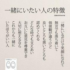 もうやめよう@累計50万部突破!さん (@taguchi_h) / Twitter Wise Quotes, Words Quotes, Inspirational Quotes, Positive Words, Positive Life, Love Words, Beautiful Words, Japanese Quotes, Japanese Language Learning