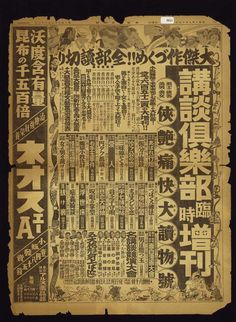 Data + Design Project  Bold Typography in Vintage Japanese Newspapers