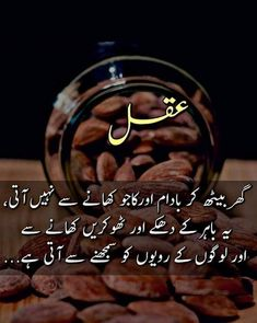 Jumma Mubarak Urdu Quotes Poetry Shayri Sms with Pictures and Video Inspirational Quotes In Urdu, Funny Quotes In Urdu, Best Quotes Images, Poetry Quotes In Urdu, Ali Quotes, Love Poetry Urdu, Qoutes, Muslim Love Quotes, Islamic Love Quotes