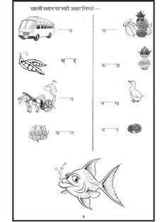 of Hindi Worksheet - Match the picture-Hindi Practice sheet-Hindi-Language Lkg Worksheets, Fun Worksheets For Kids, English Worksheets For Kindergarten, Hindi Worksheets, Printable Preschool Worksheets, 2nd Grade Worksheets, Rhyming Activities, Alphabet Writing Worksheets, Reading Worksheets